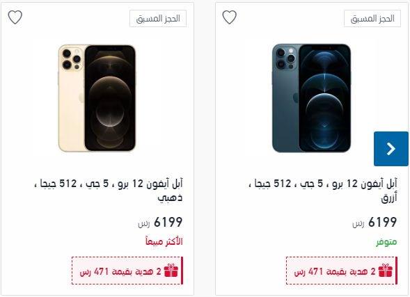 سعر جوال ايفون ١٢ برو اكسترا سعة 512 جيجا
